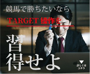 TARGET操作テクニック向上実践会(初級編)